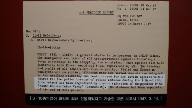 3.10총파업이 좌익에 의해 선동되었다고 기술한 미군보고서(1947.3.14.)ⓒ김은숙