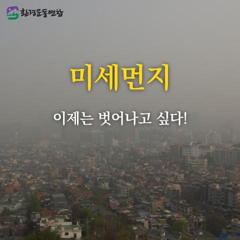 미세먼지-01