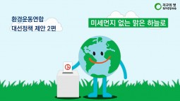 [2017 대선] 5월 9일, 지구를 위해 투표해요! -미세먼지편-