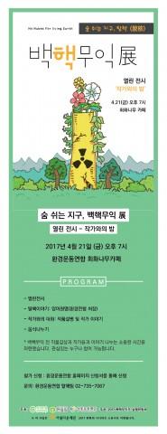 백핵무익_작가와의밤-01
