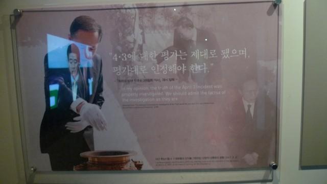 2003년 10월 15일 '국가 공권력의 인권유린'으로 규정한 진상조사보고서가 확정됐고, 10월 31일 노무현대통령은 '국가권력의 잘못'에 대해 공식 사과했다.ⓒ김은숙