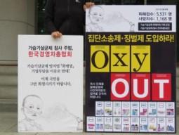 [생활환경]환경연합, 국민 안전규제 '화평법' 무력화 시도하는 경총 항의 1인 시위 진행