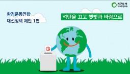 [2017 대선] 5월 9일, 지구를 위해 투표해요! -석탄화력발전소편-
