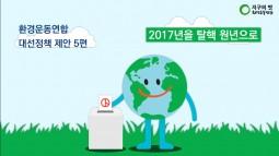 [2017 대선] 5월 9일, 지구를 위해 투표해요! -탈핵편-