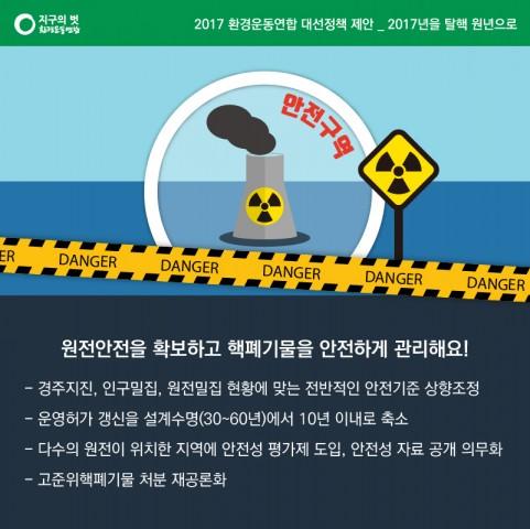 탈핵_재생에너지-03