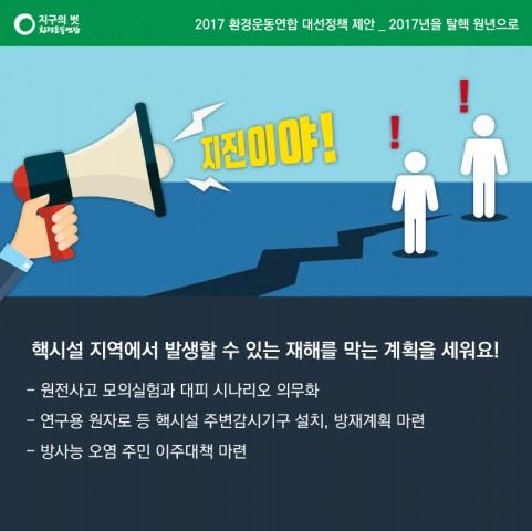 탈핵_재생에너지-04