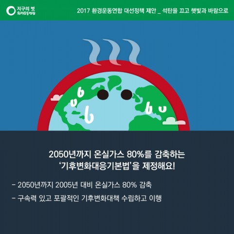 탈핵_재생에너지-05