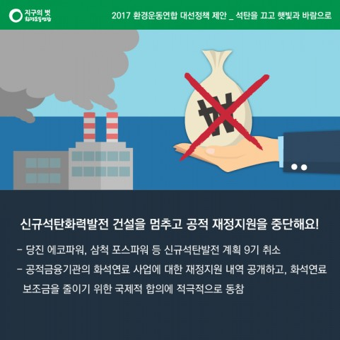 탈핵_재생에너지-06