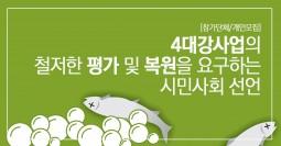 [참가단체/개인모집]4대강 사업 철저한 평가 및 복원을 요구하는 시민사회 선언
