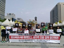 [보도자료]원자력연구원 해체하고, 원자력 진흥 정책 중단하라