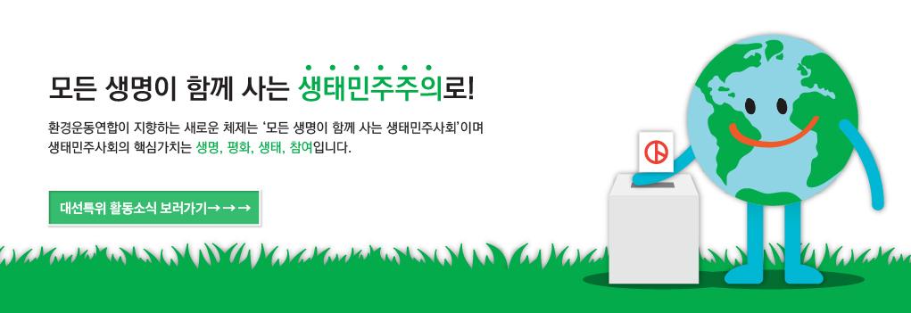 2017홈페이지메인배너_대선특위-001