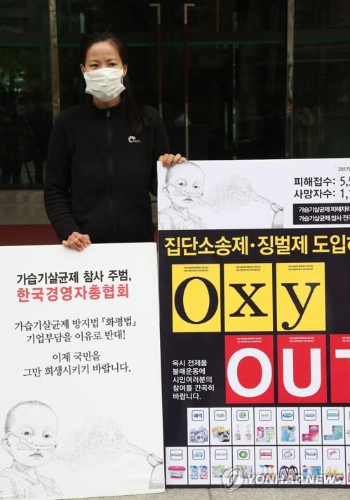 정미란 환경운동연합 생활환경팀장이 한국경영자총협회 앞에서 경총의 '화학물질의 등록 및 평가 등에 관한 법률 (화평법)' 무력화 시도에 항의하는 1인 시위를 하고 있다ⓒ 환경운동연합