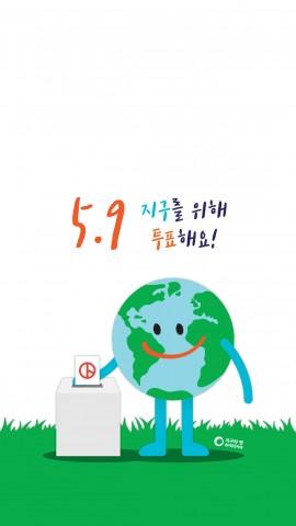 VoteForEarth_휴대폰배경화면_수정-01