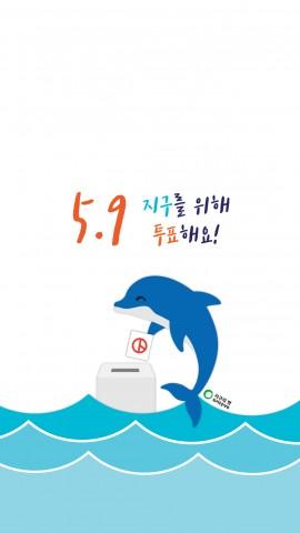 VoteForEarth_휴대폰배경화면_수정-03