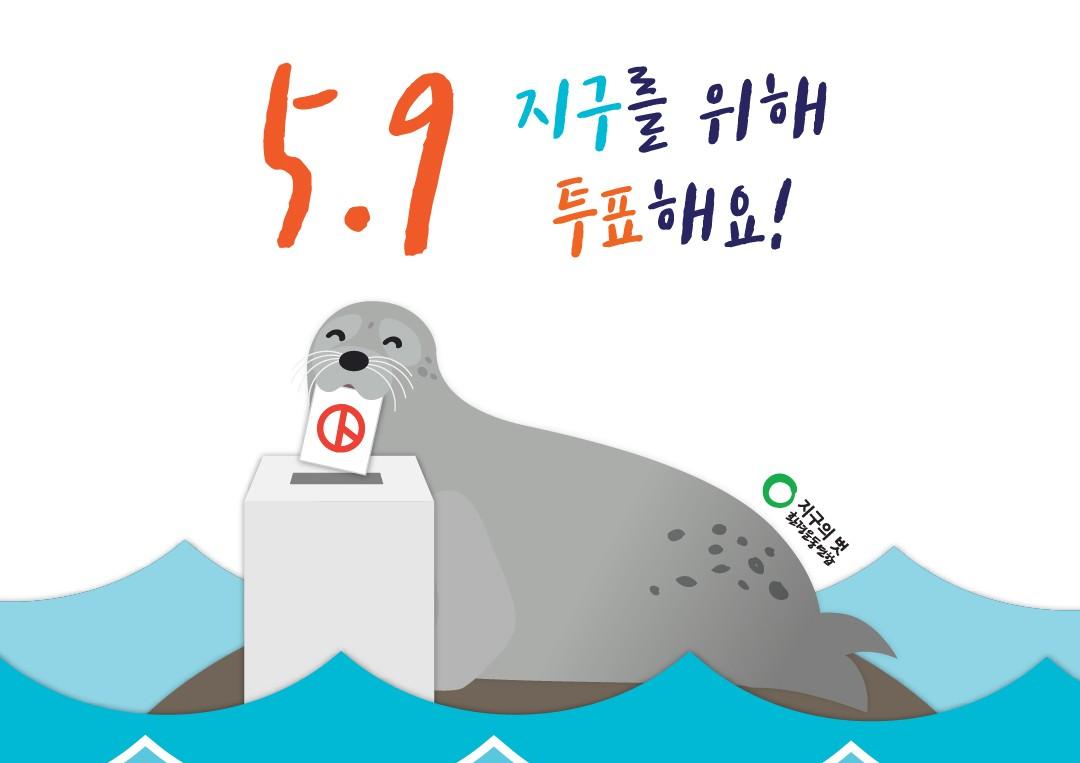 VoteForEarth_휴대폰배경화면_수정-04
