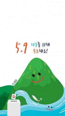 VoteForEarth_휴대폰배경화면_수정-5
