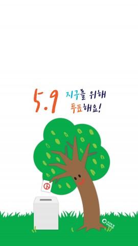 VoteForEarth_휴대폰배경화면_수정-7