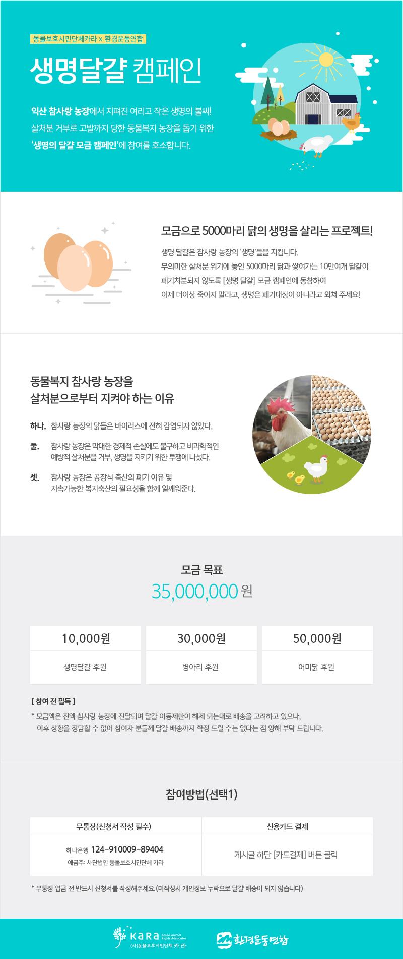kara_생명달걀캠페인00