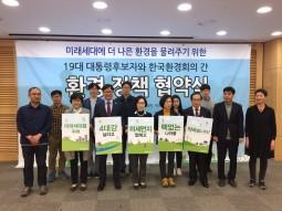 [보도자료] 야 3당 대선후보 공동 환경정책협약 체결