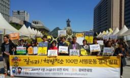 안철수, 심상정 후보 잘가라 핵발전소 서명운동 결과전달 및 서약