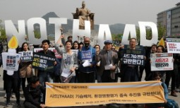 한국환경회의, 한미 당국의 기습적인 사드 배치 및 졸속 환경영향평가 추진규탄 기자회견