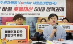 <2017대선주권자행동> 국민들의 삶을 바꿀 '촛불대선' 꼭 필요한 정책 요구안 발표 기자회견 개최