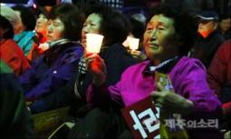 [현장소식] 제2공항성산읍반대대책위 제2공항 규탄 2차 촛불집회
