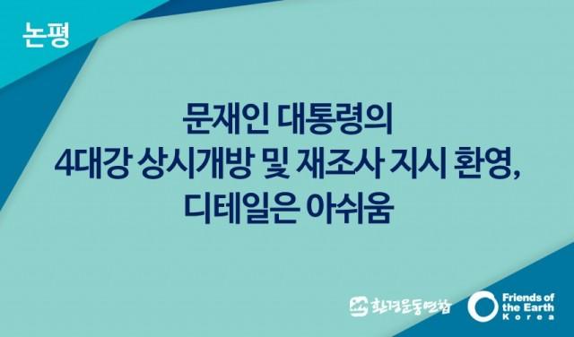 [논평]문재인 대통령의 4대강 상시개방 및 재조사 지시 환영, 디테일은 아쉬움