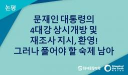 [논평] 문재인 대통령의 4대강 상시개방 및 재조사 지시 환영, 그러나 여전히 풀어야할 숙제는 남아