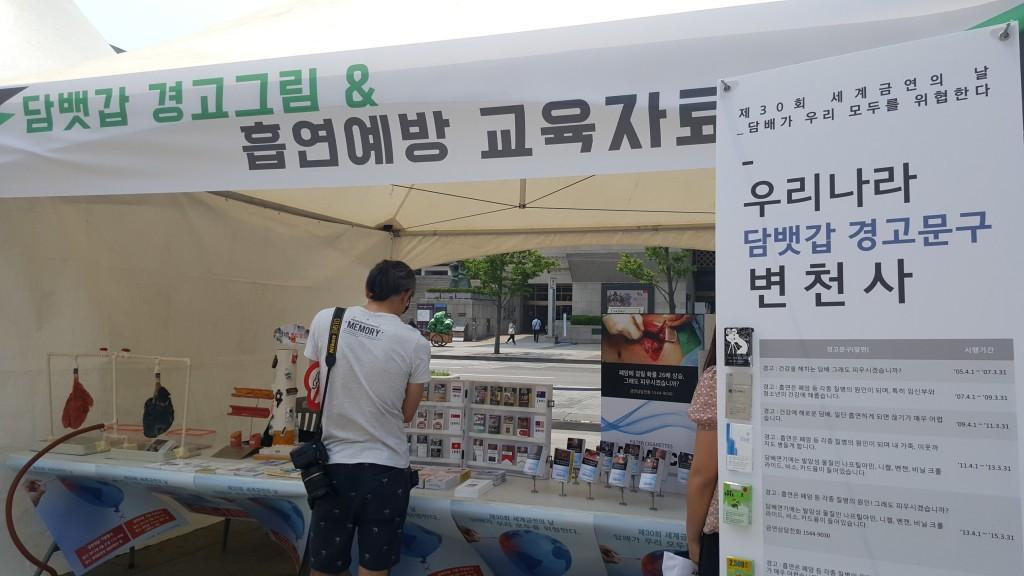 제 30회 세계금연의 날을 맞아 광화문광장에서 금연운동단체들이 금연에 관한 프로그램을 진행했다.ⓒ환경운동연합