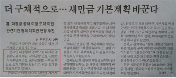 토건 개발 일색인 전북의 새만금기본계획 변경안을 다룬 전북일보 2017.5.17자 기사