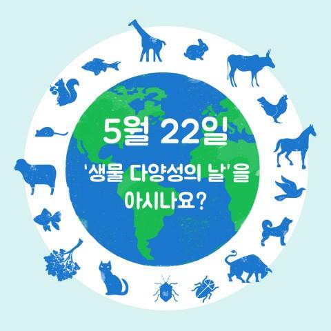 생물다양성의날_카드뉴스-01