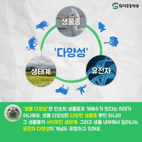 생물다양성의날_카드뉴스_03