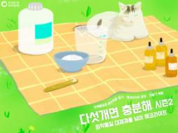 [다섯개면 충분해 시즌2] 화학물질 대체재를 넘어 에코라이프