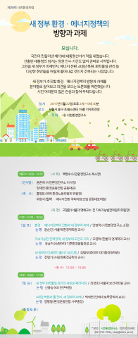 웹자보새정부-환경에너지-정책-토론회