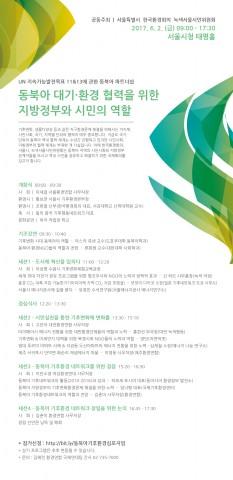 [최종]동북아-웹자보