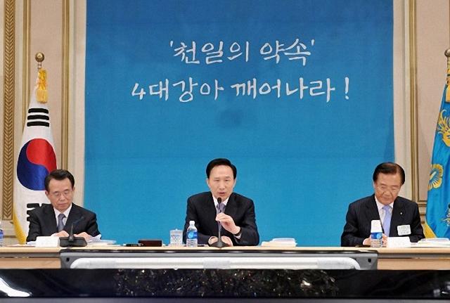 ▲ 이명박 대통령이 지난 2009년 4월 27일 오후 청와대에서 열린 '4대강 살리기' 합동보고대회에 참석해 모두발언을 하고 있다. ⓒ프레시안