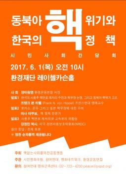 [시민사회간담회]동북아 핵 위기와 한국의 핵 정책
