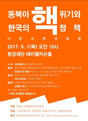 한국의 핵정책 시민사회간담회