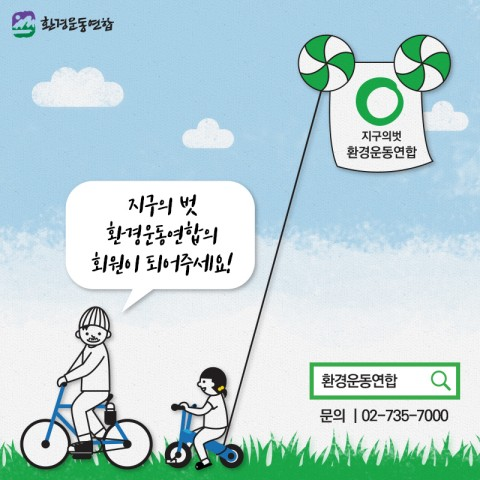 환경운동연합 홍보