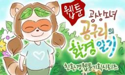 [환경웹툰] 공상소녀 공구리의 환경일기