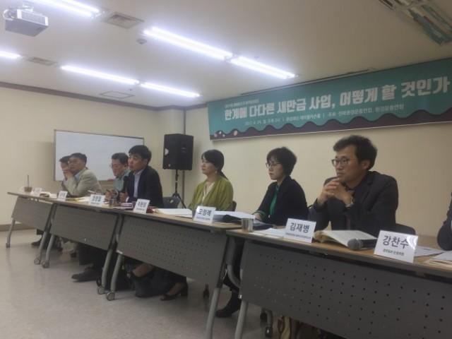 새만금사업에 대해 환경연합이 주관한 대선 정책토론회