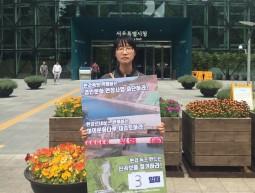 [보도자료]신곡보 철거요구 1인시위 3일차, 신재은 환경운동연합 활동가
