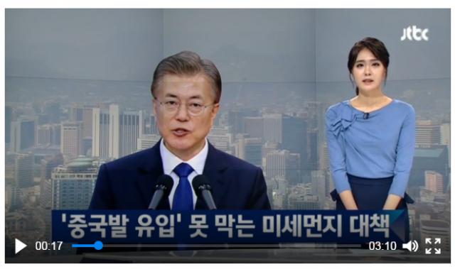 JTBC 뉴스룸 보도 캡쳐
