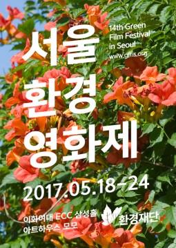 [초대] 제14회 서울 환경영화제 티켓 교환권을 드립니다(마감되었습니다, 감사합니다)