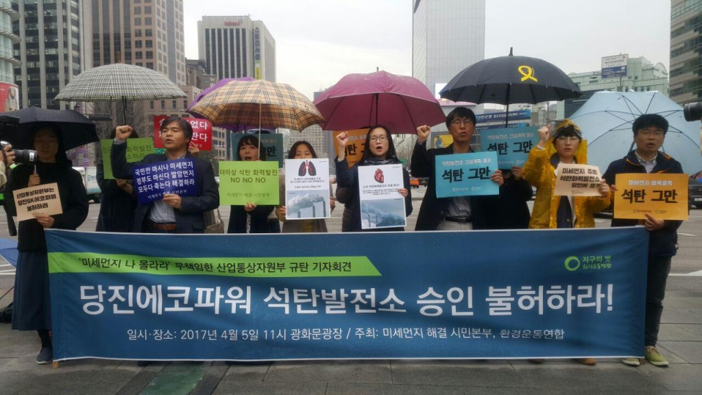 4월 5일 광화문 광장에서 환경단체 회원들이 '미세먼지 나 몰라라'하는 무책임한 산업통상자원부 규탄 기자회견을 진행하고 있다.ⓒ환경운동연합