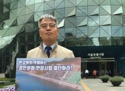 [보도자료]신곡보 철거요구 1인시위 첫주자, 김종민 정의당 서울시당 위원장