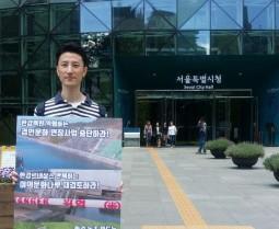 [보도자료]신곡보 철거요구 1인시위 4일차, 김경훈 서울복지시민연대 간사