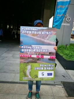신곡보 철거요구 1인시위 5일차, 생태보전시민모임 김선민 사무처장