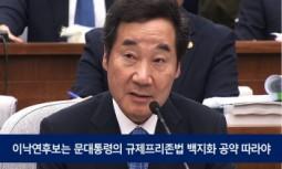[논평] 이낙연후보는 문재인 대통령의 규제프리존법 백지화 공약 따르라